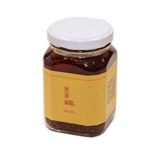 熟油麻椒 1