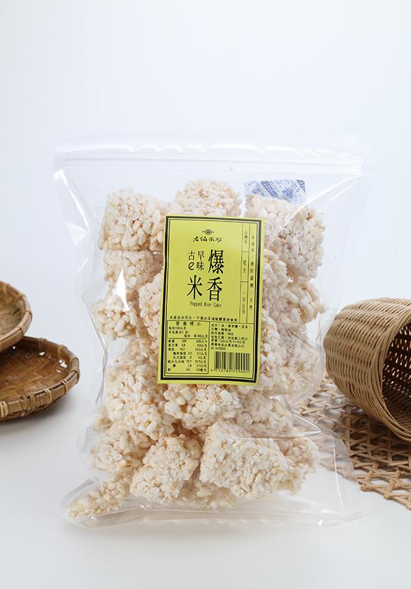 古早味の爆米香(花生) 1
