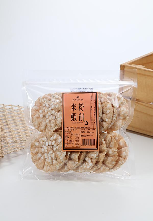 米粉蝦餅 1